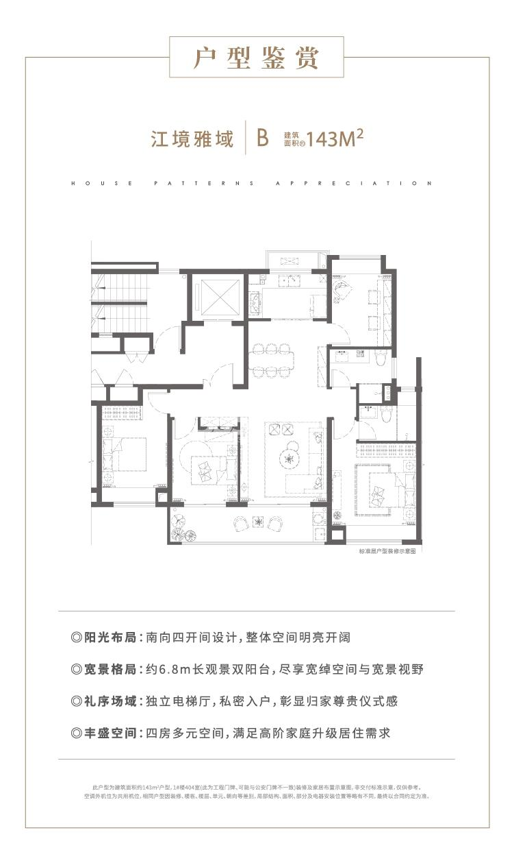 万科翡翠滨江143㎡B户型图
