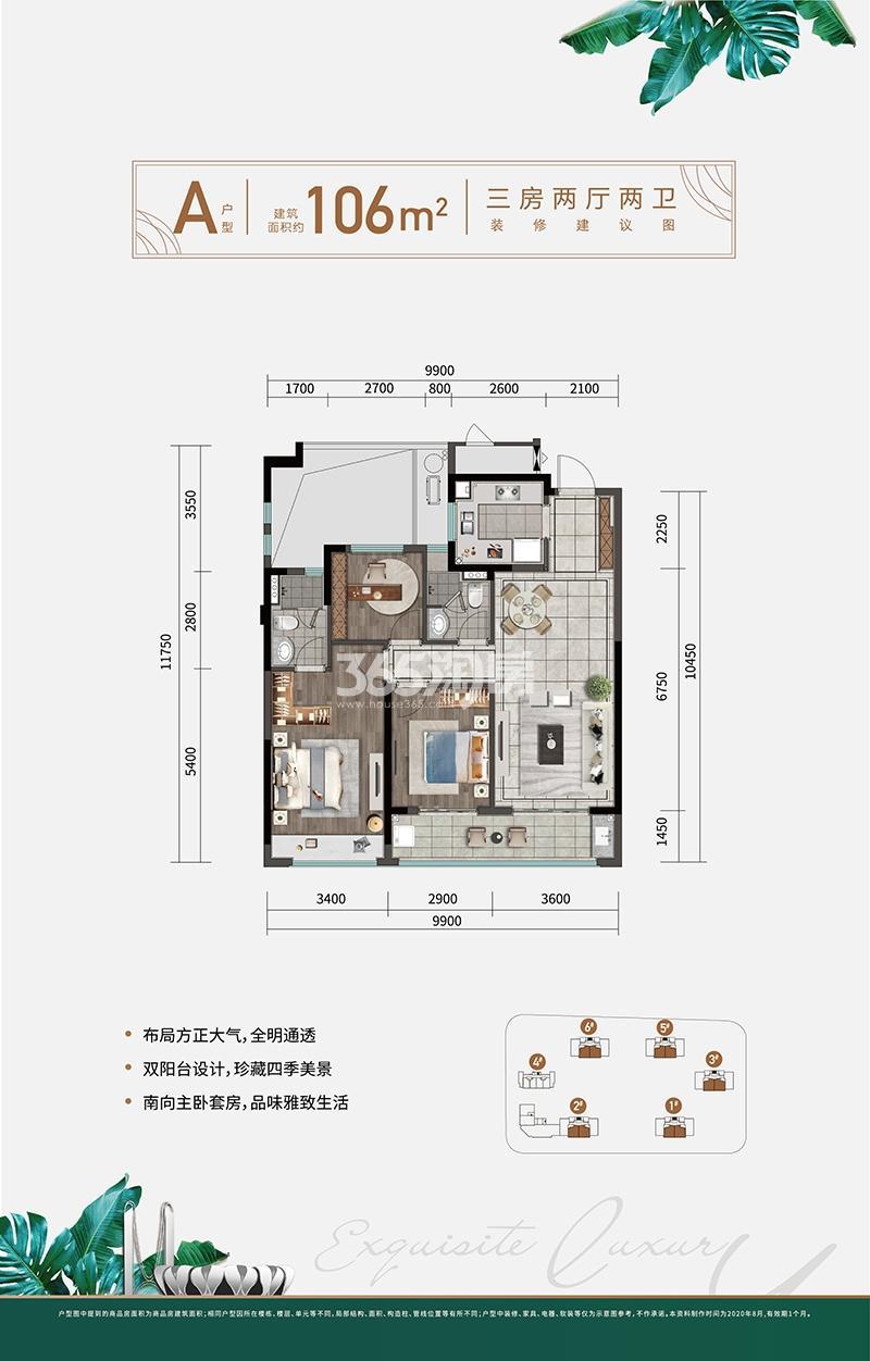 滨江翠语华庭106㎡A户型图(1、2、3、4、5、6#中间套)