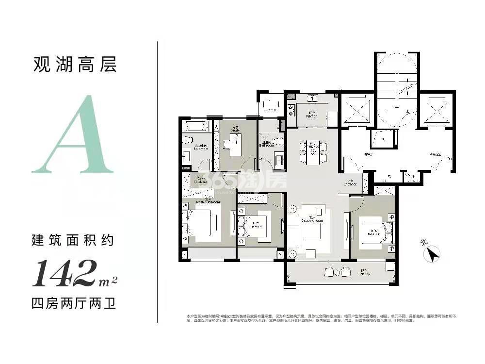 春晓江南142平户型图