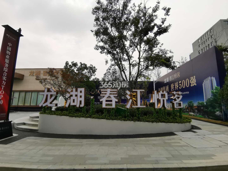 龙湖春江悦茗售楼处实景图(8.28)