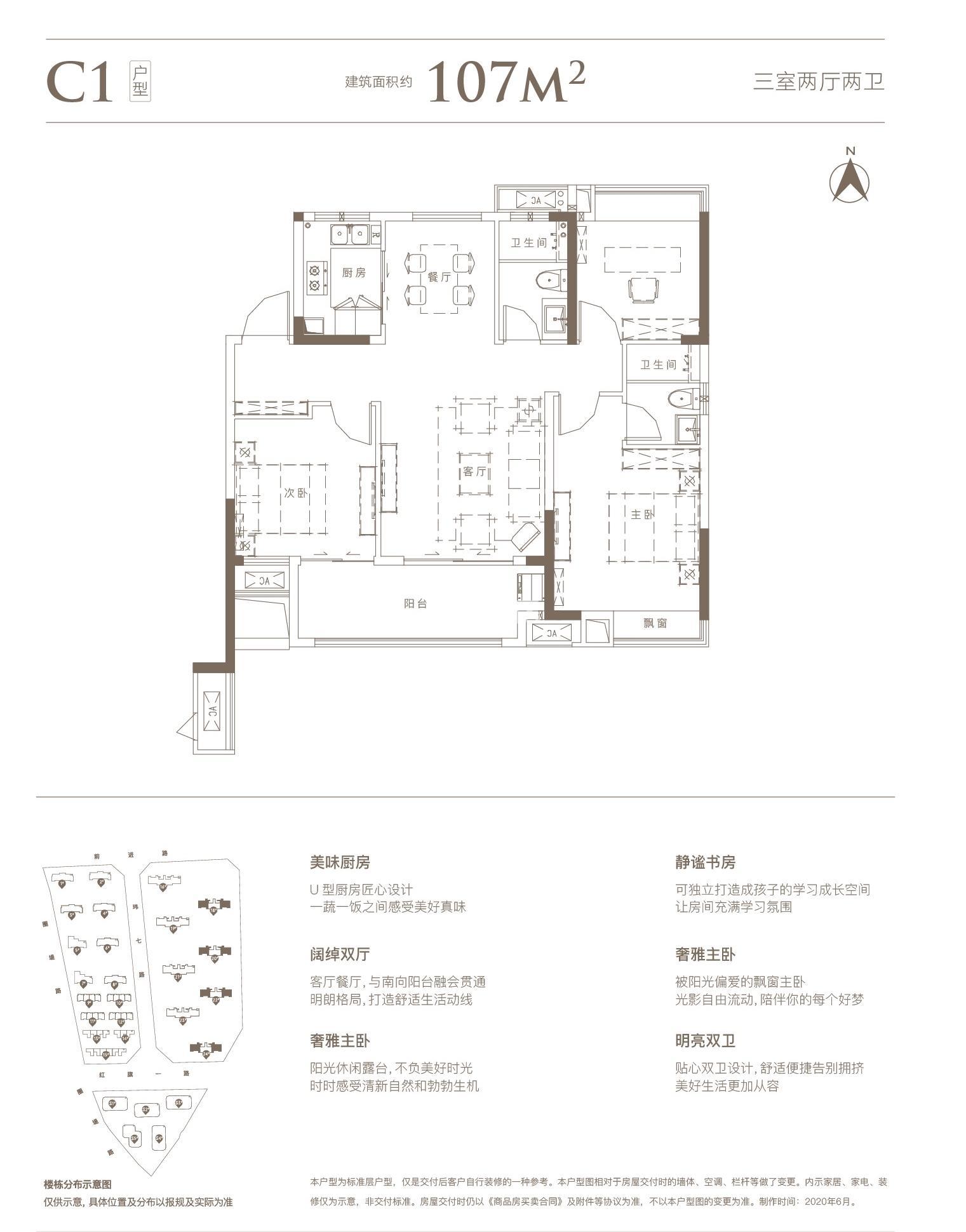 凤凰书院 高层C1户型 建面约107㎡ 202010