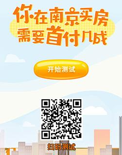 你在南京买房需首付几成?