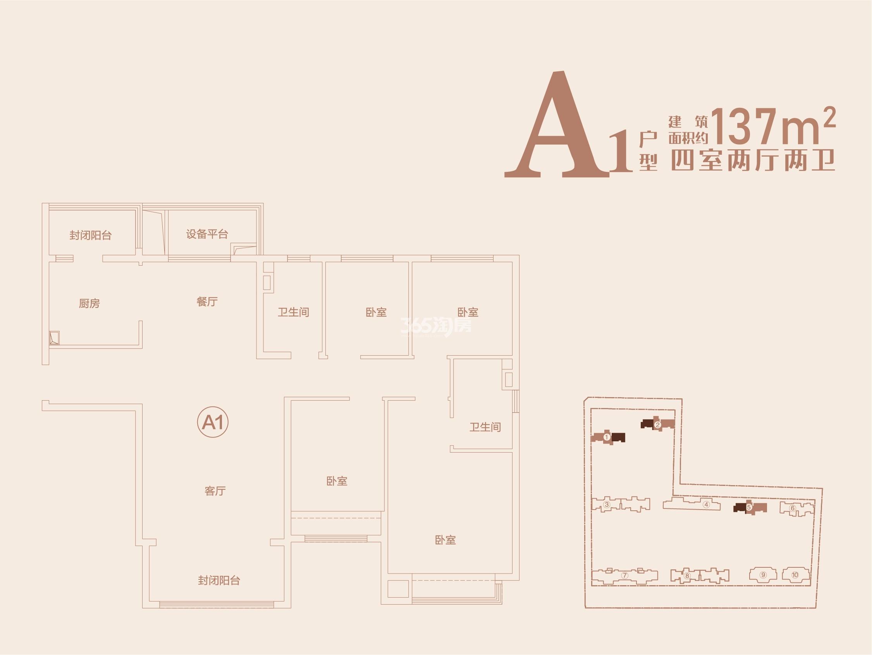 项目户型图A1