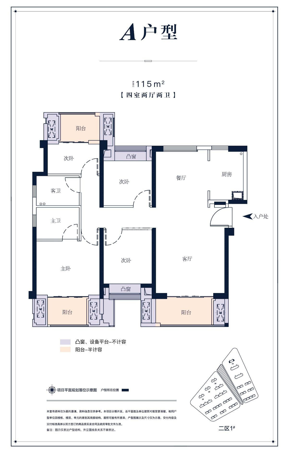 中海锦江城户型图