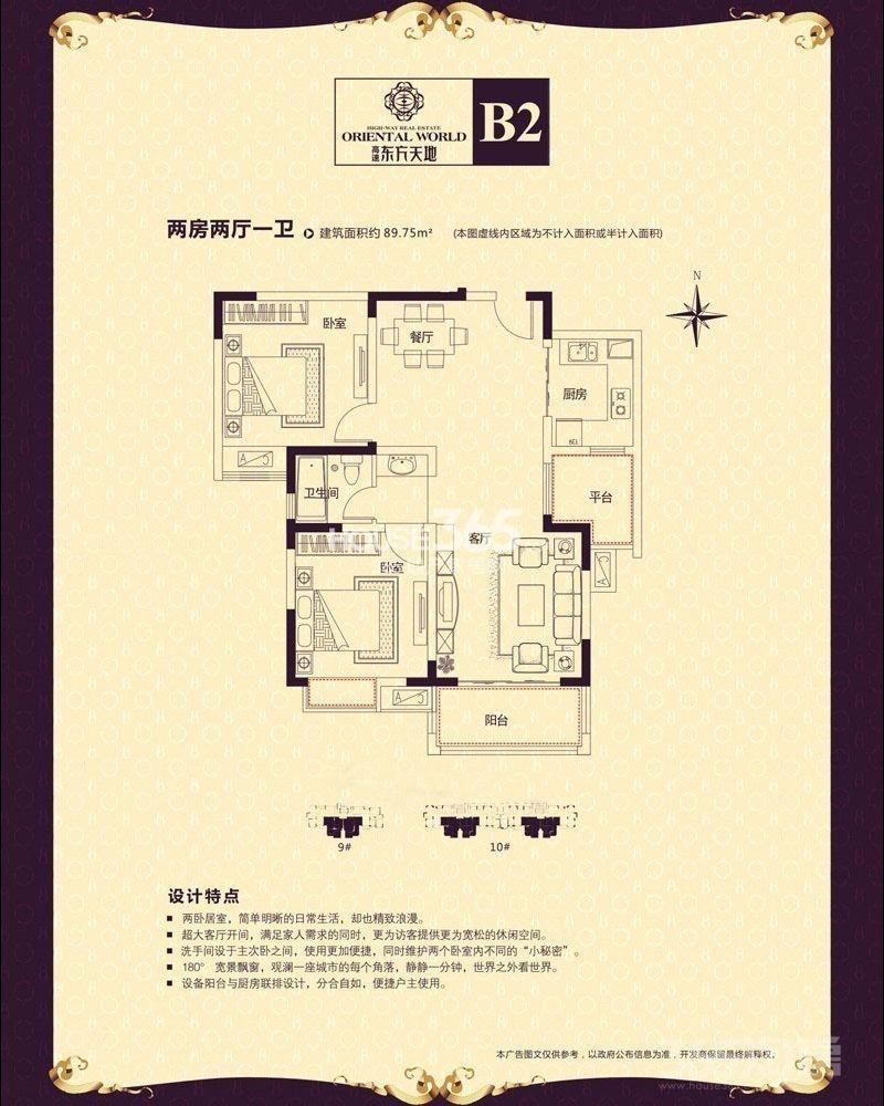 高速东方天地2室2厅1卫89平米整租精装