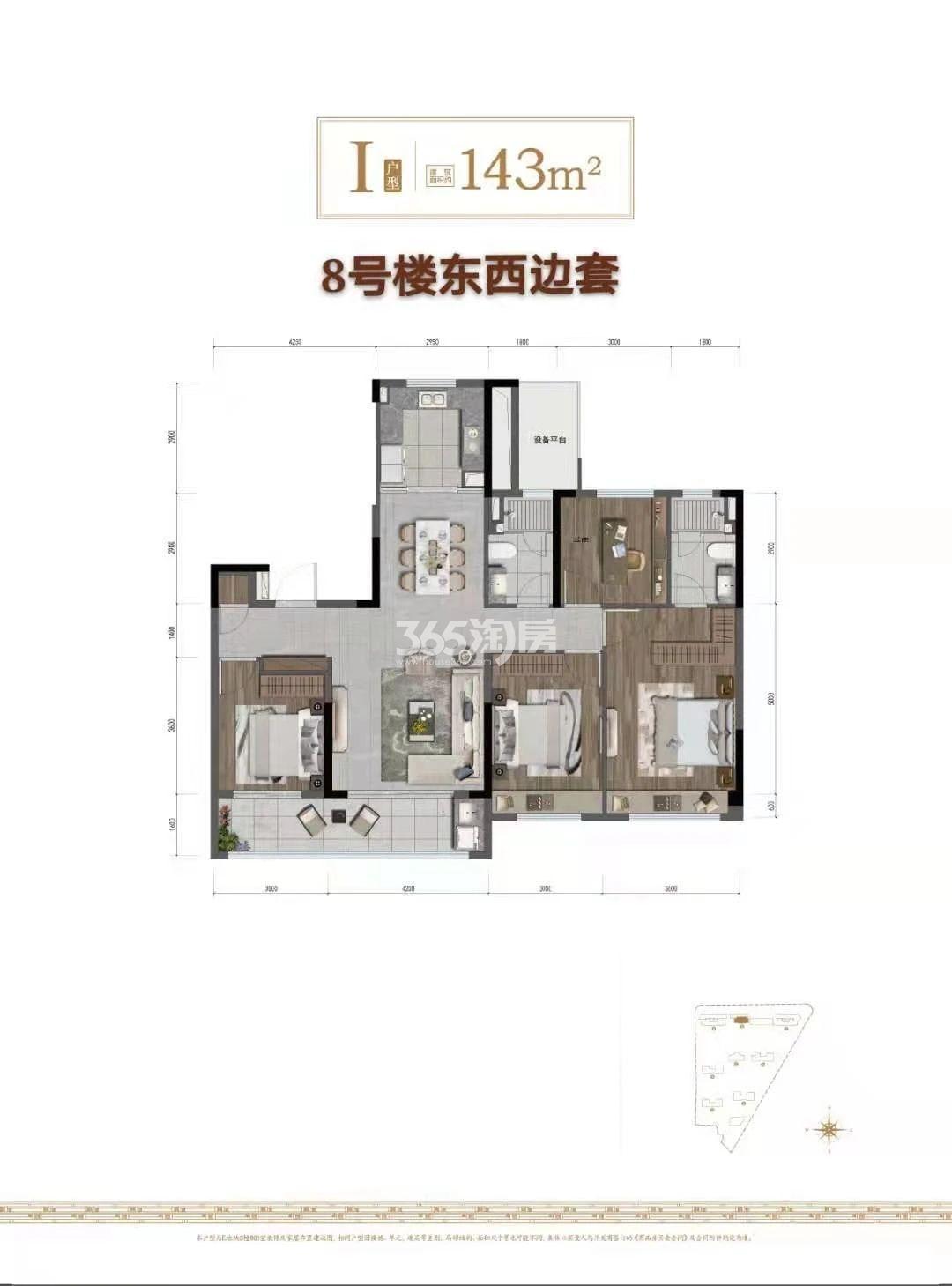 秦望府I户型143方
