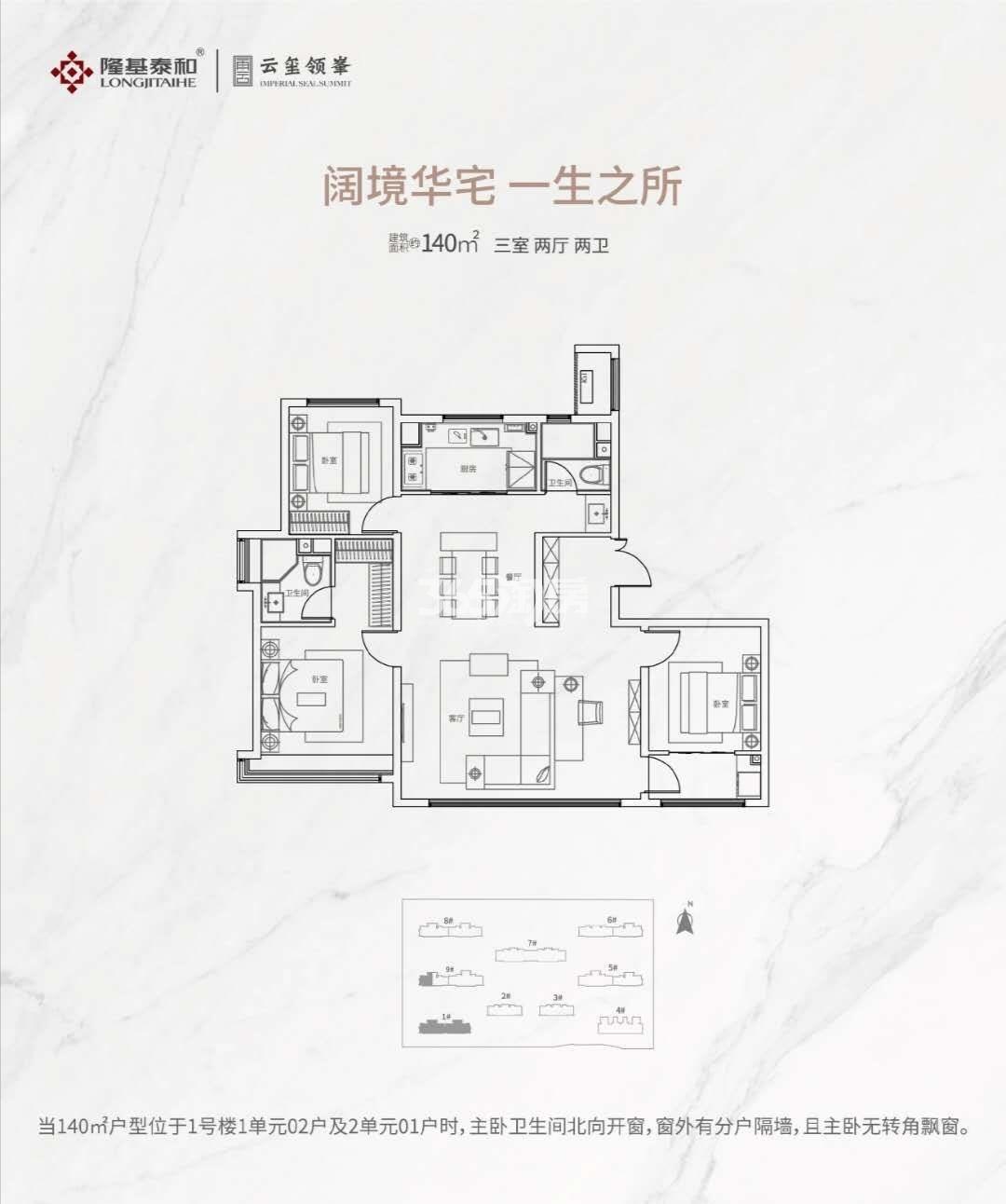 隆基泰和云玺领峯140㎡三室两厅两卫一厨户型
