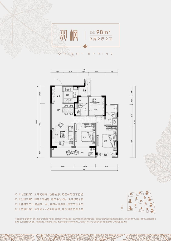 春来枫华公寓98㎡(2-5、12、13#)