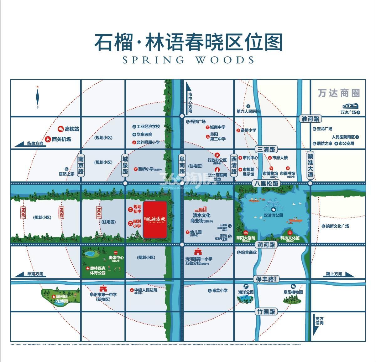 石榴·林语春晓交通图