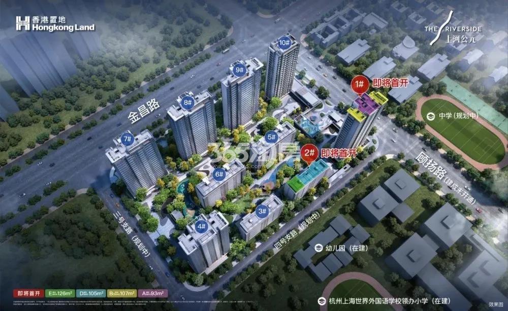 香港置地上河公元鸟瞰图