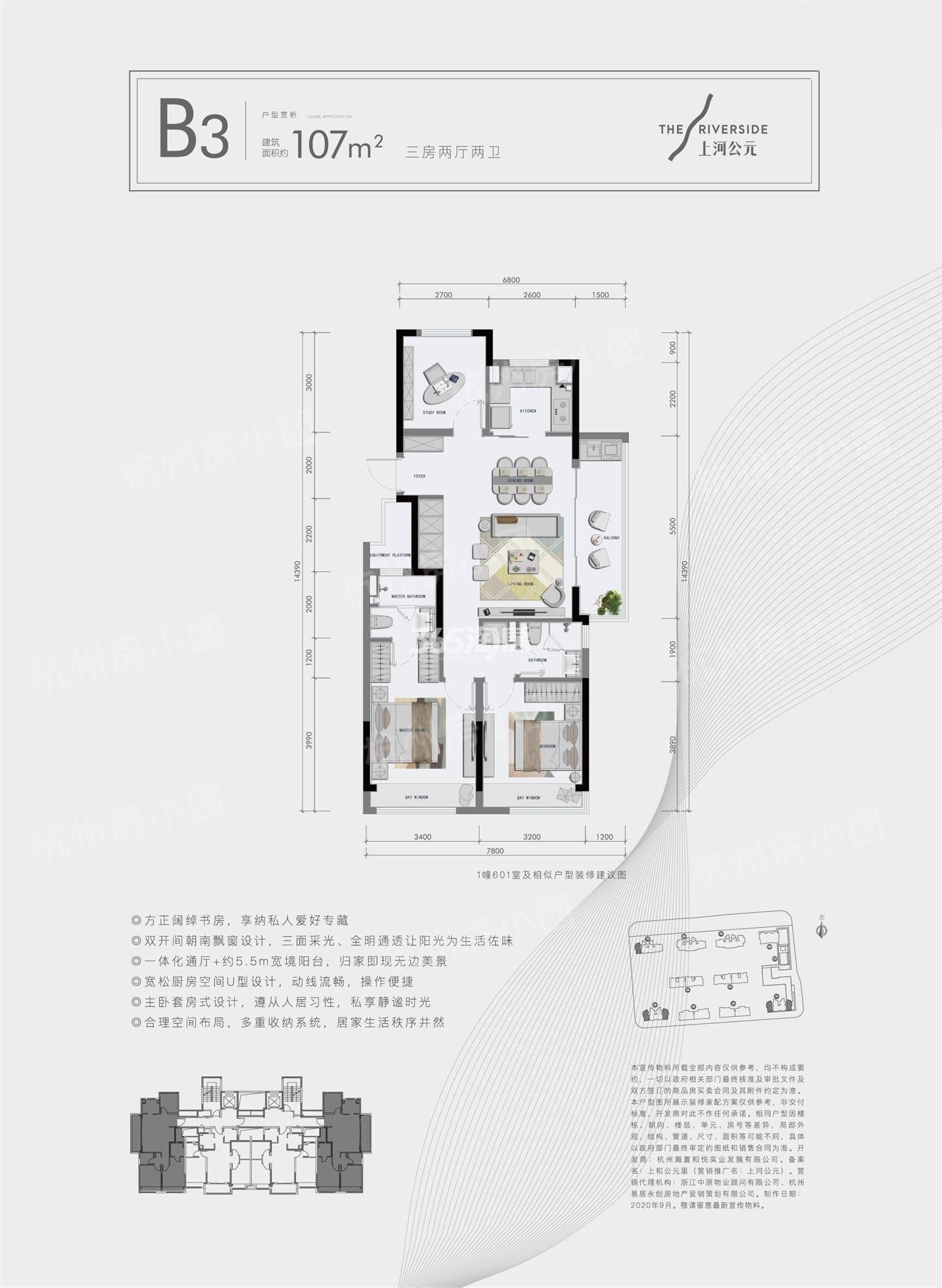 香港置地上河公元B3户型约107㎡(1、4#)