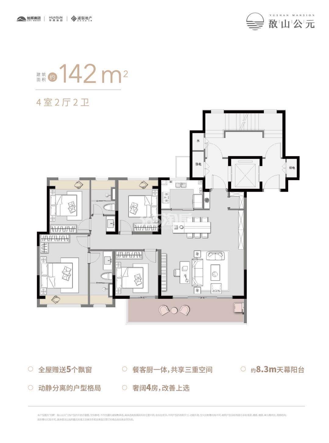 旭辉敔山公元项目142平户型图