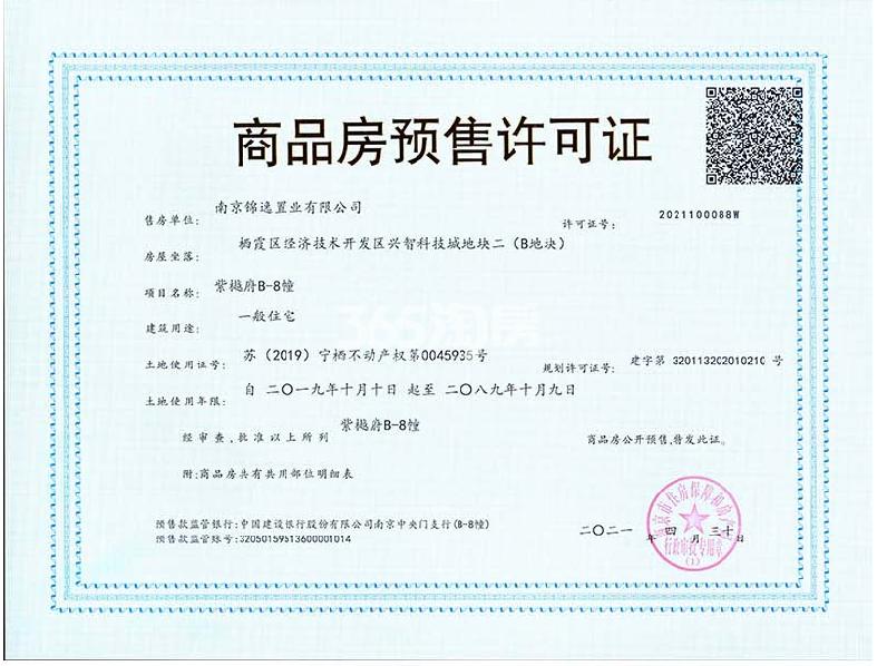 紫樾府B8号楼商品房预售许可证