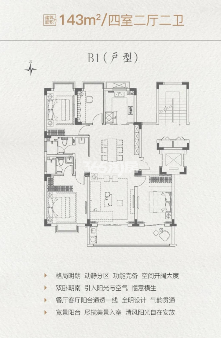 南京地铁·光华里户型图
