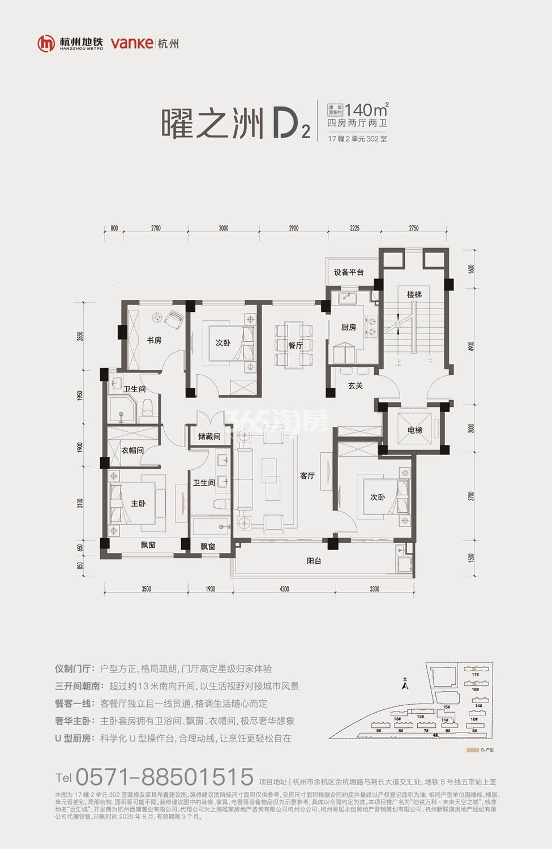 地铁万科未来天空之城二期小高层D2户型约140方(16、17#)