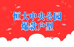 速看!安庆恒大中央公园爆款户型提前曝光