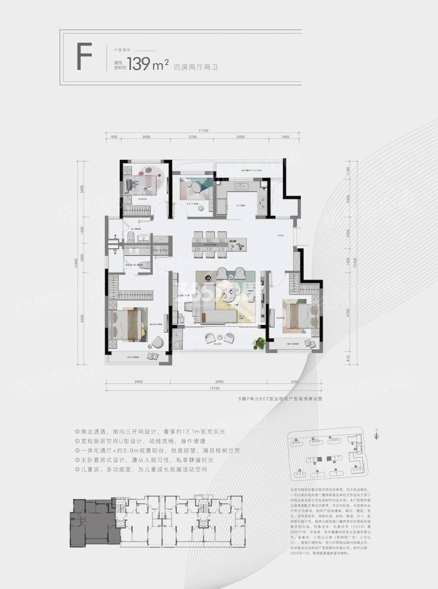 香港置地上河公元F户型约139㎡(5、6#边套)