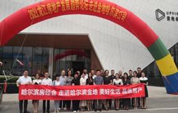 美好生活 品质房产丨2021年龙江房地产发展趋势论坛圆满举行!