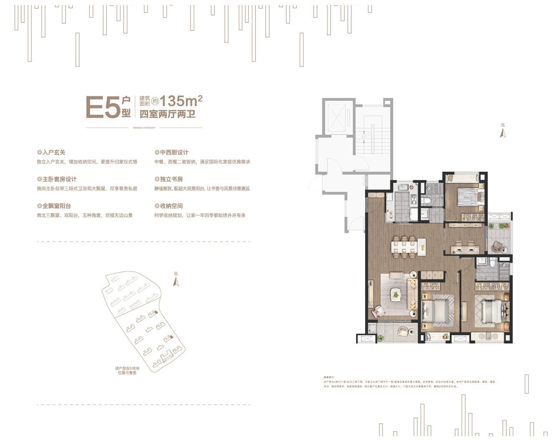 华侨城翡翠天域E5户型135㎡户型图