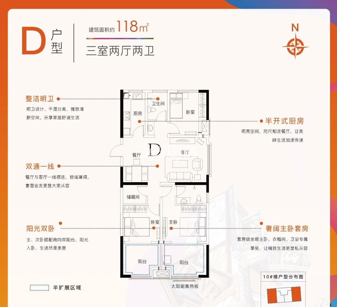 七彩世界欢乐城住宅118㎡三室两厅两卫D户型