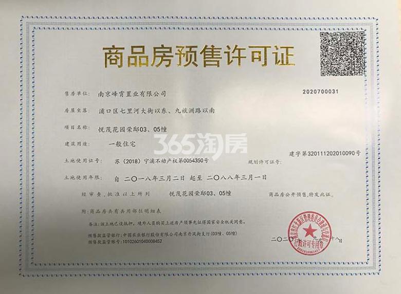 扬子江金茂悦C6地块3、5号楼预售许可证