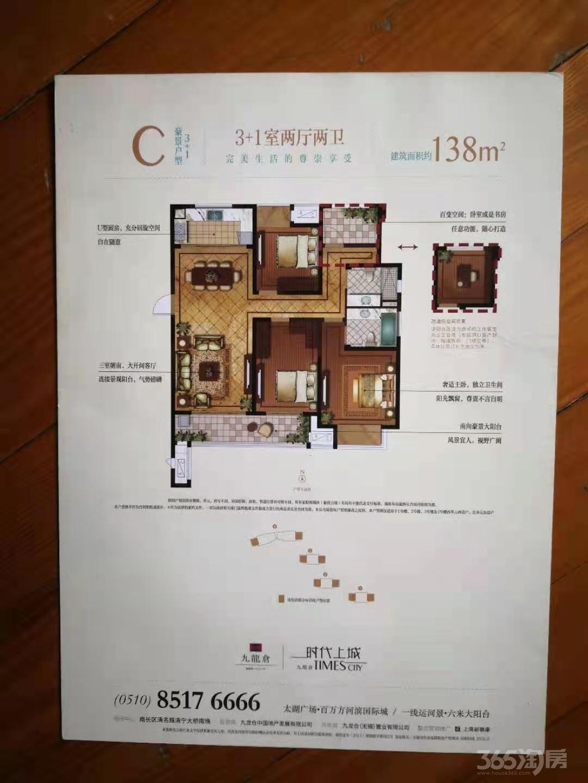 九龙仓时代上城4室2厅2卫308万元138.21平方