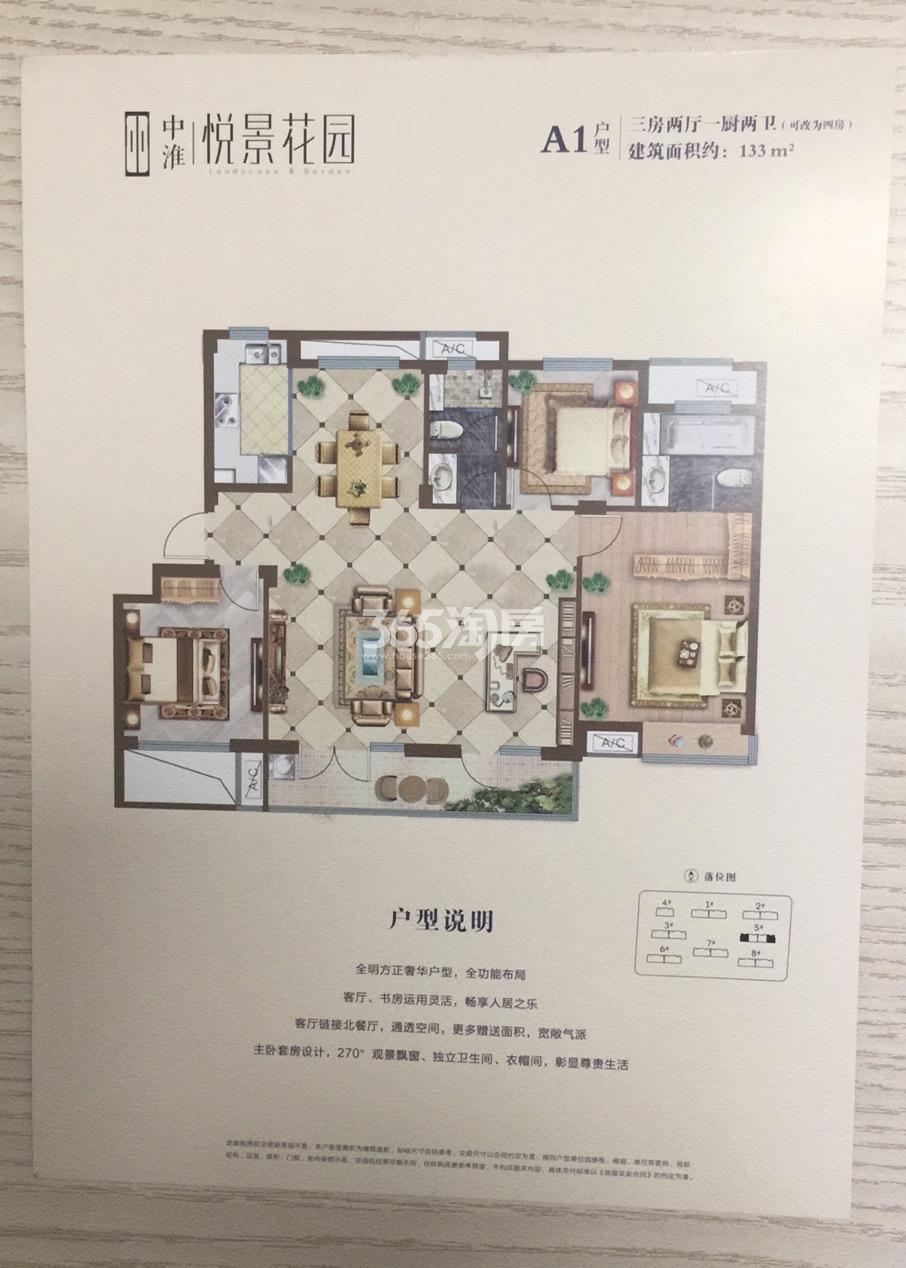 中淮悦景花园 A1 三室两厅两卫 133㎡