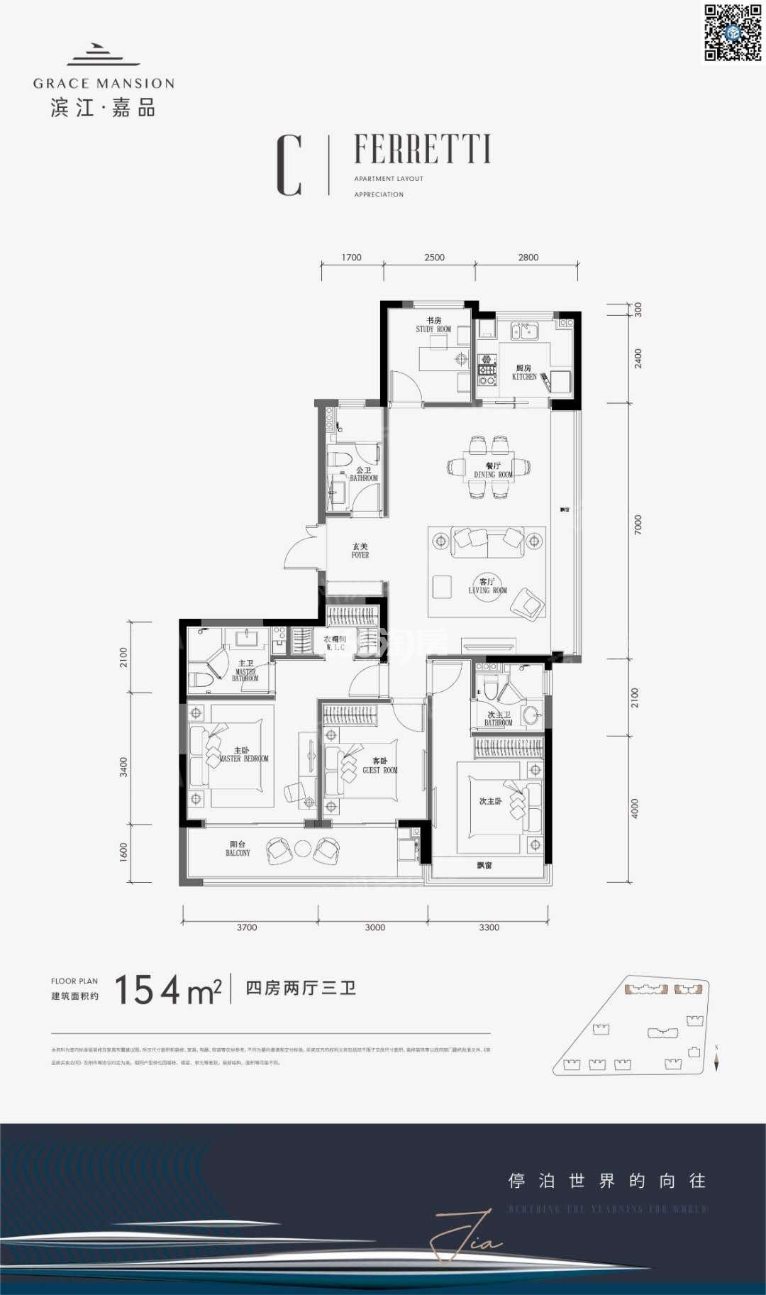 滨江嘉品C户型154方(9、10#边套)
