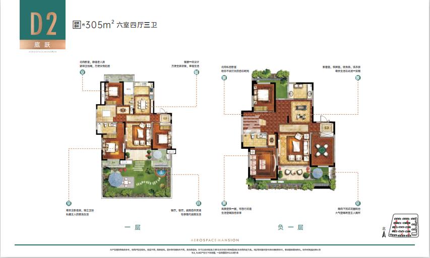 山水美树305㎡六室四厅三卫户型图