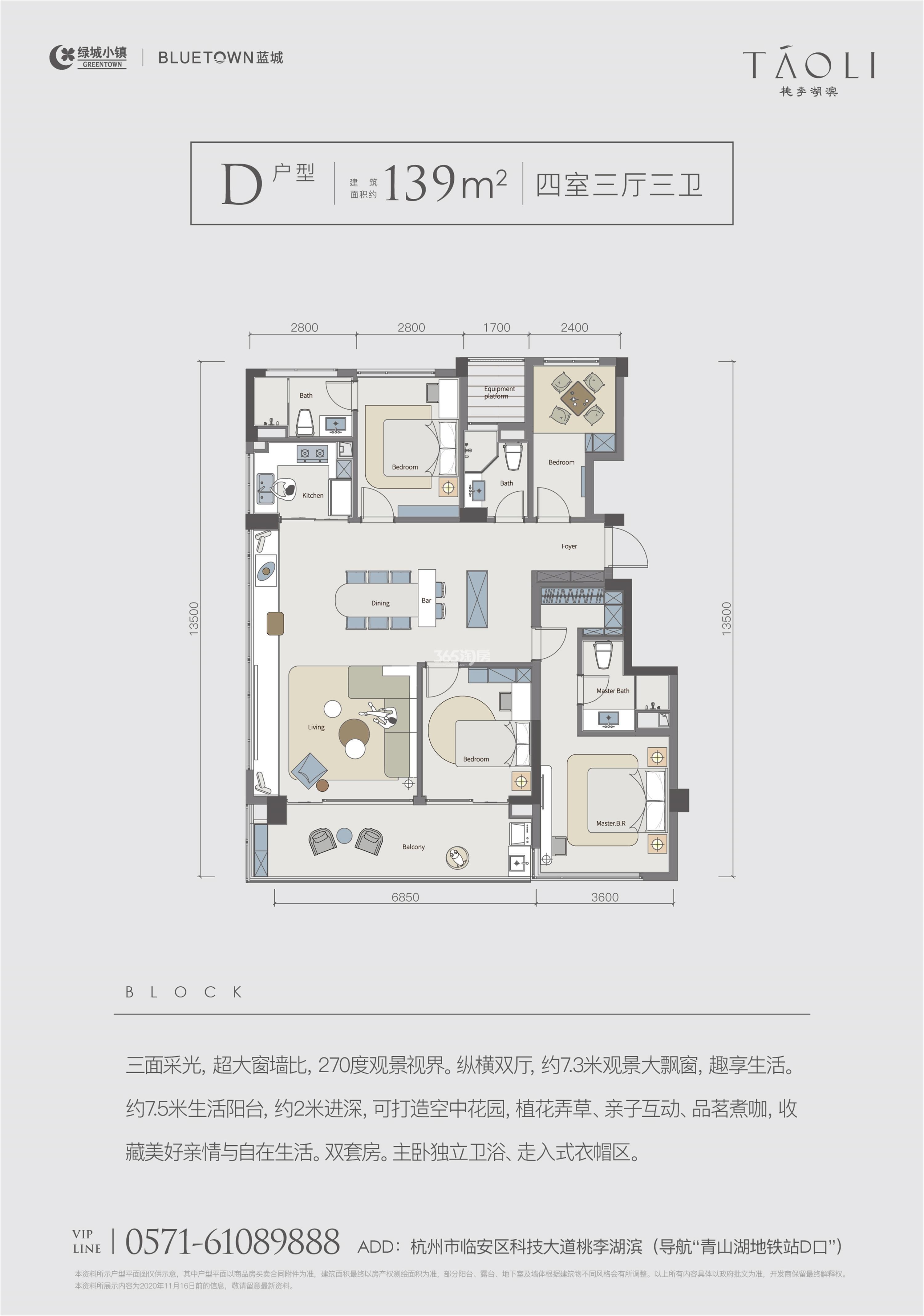桃李湖滨D户型139方户型图