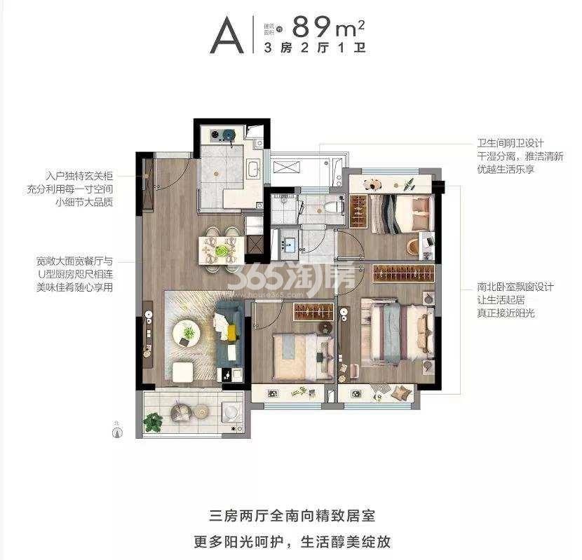 上城壹号建面约89平高层户型图