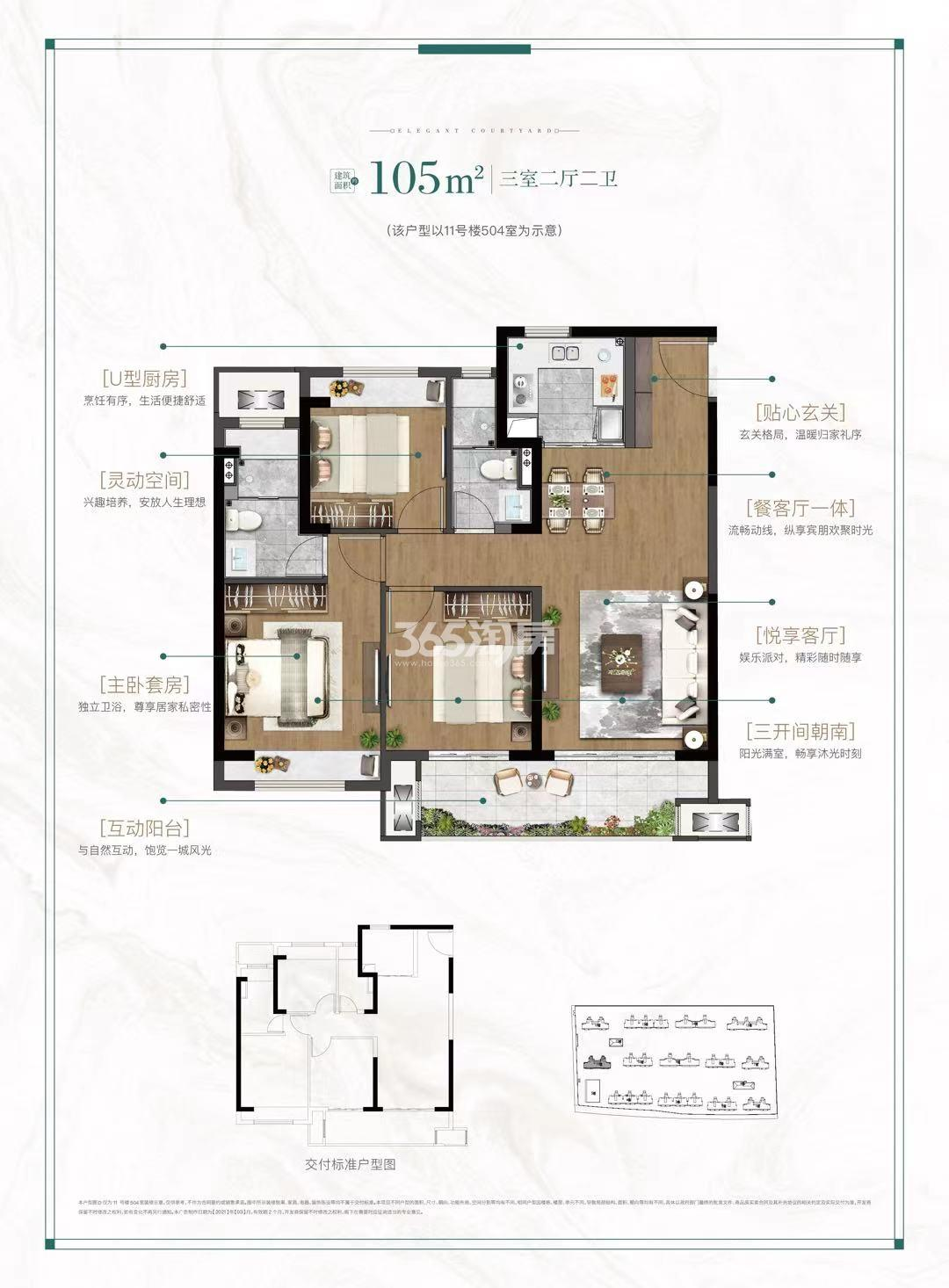兰樾雅院项目高层105平户型图