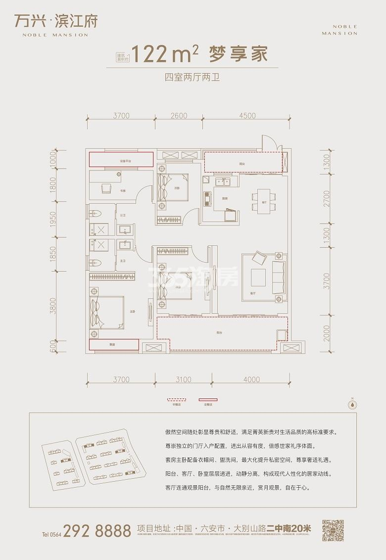 万兴·滨江府梦享家户型图