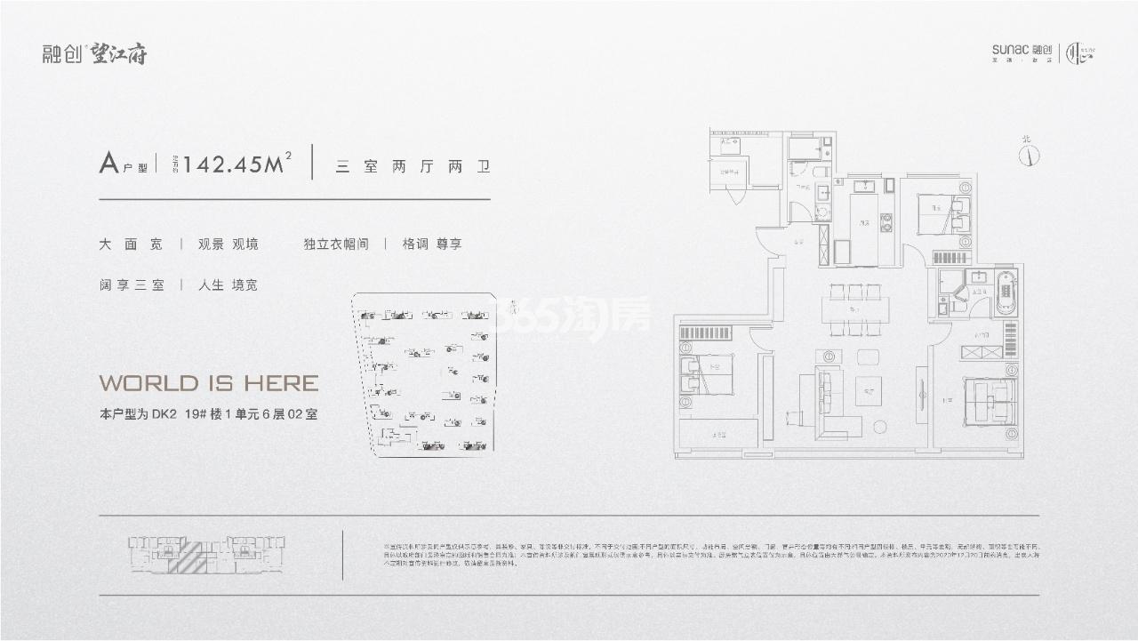 融创望江府142.45㎡四室两厅三卫户型图
