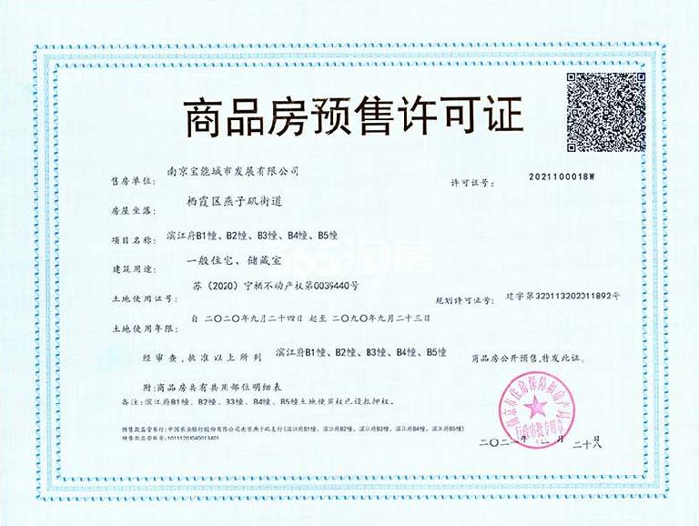 宝能滨江府B1-5#预售许可证