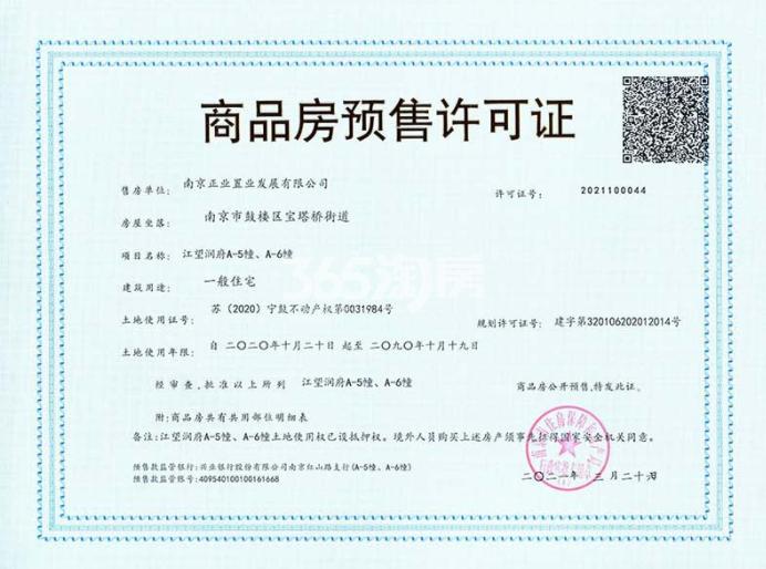 江望润府A5、6#商品房预售许可证
