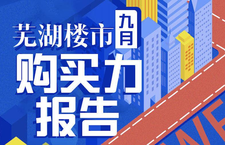重磅!9月购买力报告出炉,直击芜湖楼市真实热度!