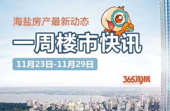 海盐楼市一周(11.23-11.29)要闻精选