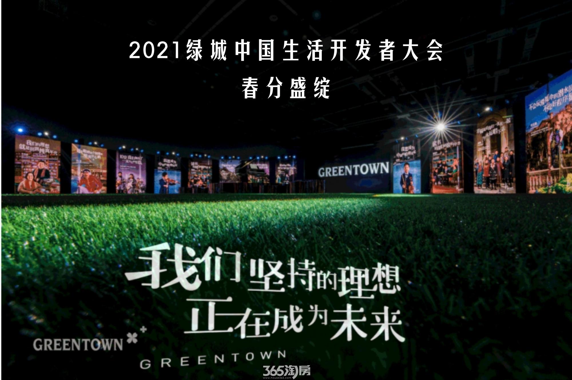 我们坚持的理想,正在成为未来丨2021绿城中国生活开发者大会,春分盛绽