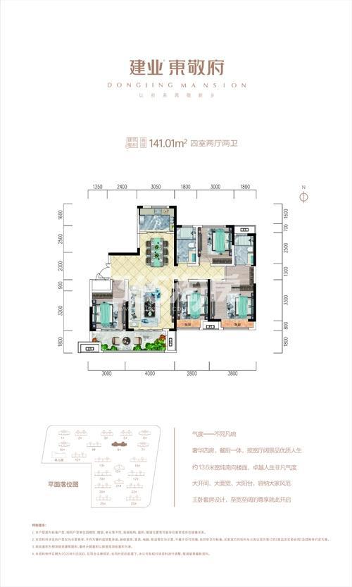 141.01㎡四室两厅两卫