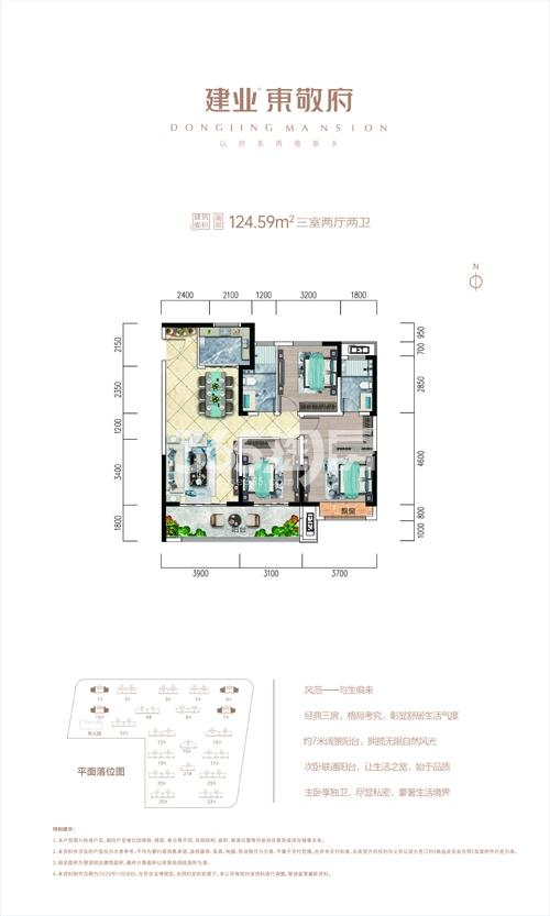 124.59㎡三室两厅两卫