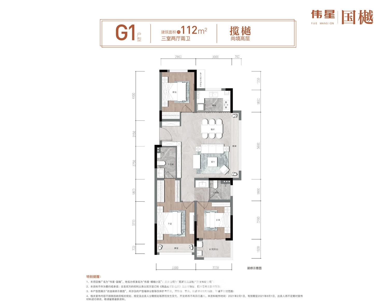 伟星国樾揽樾G1户型三室两厅两卫112平