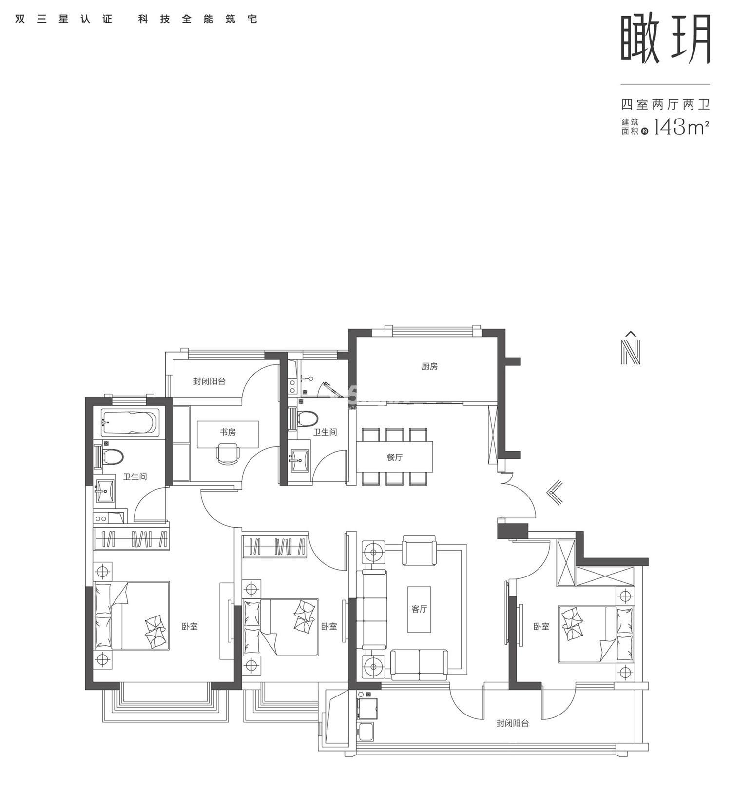 海玥华府143㎡户型图