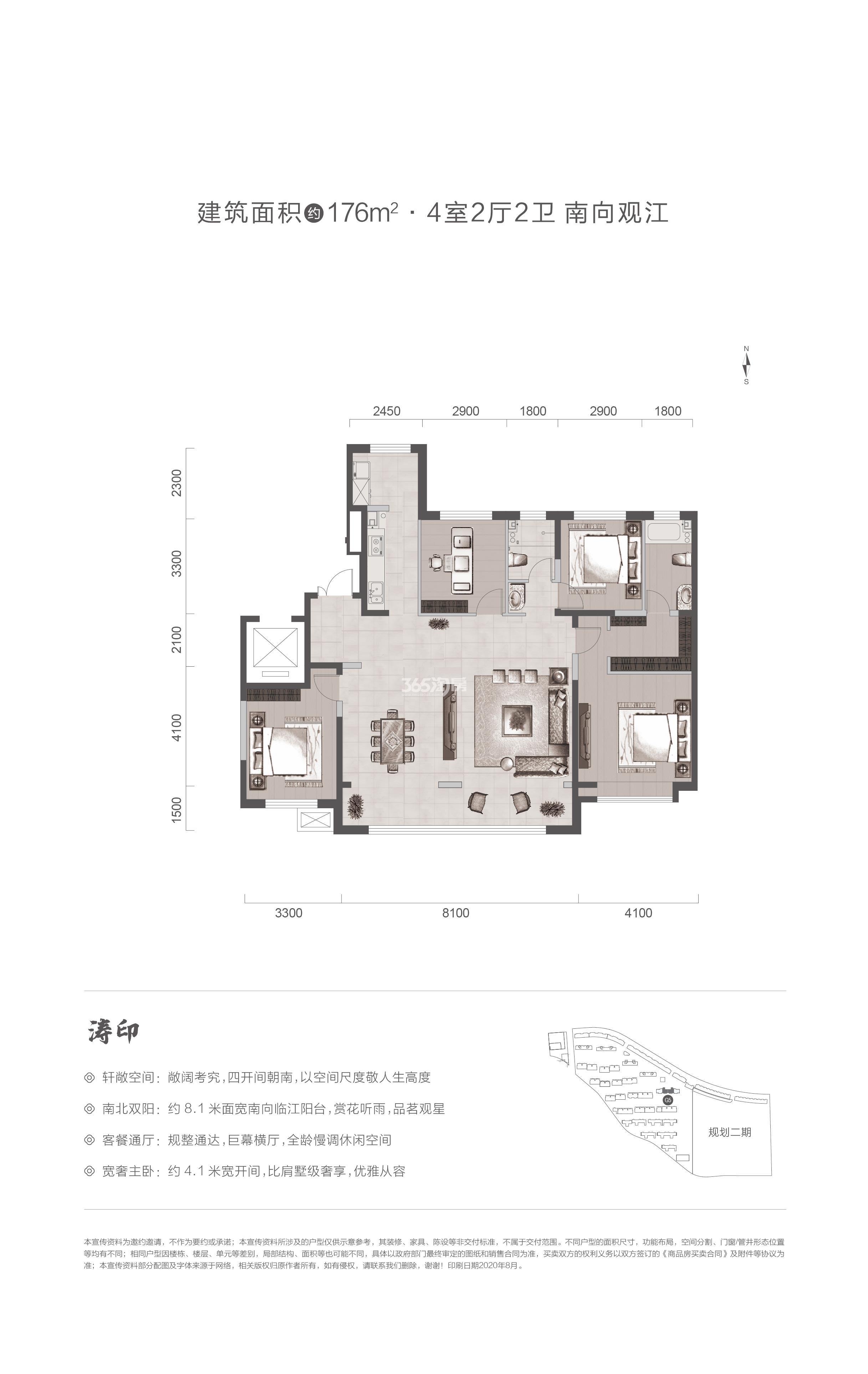 176㎡ 4室2厅2卫