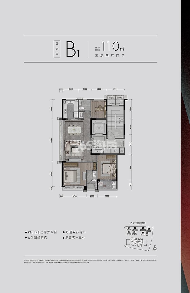 德信中心住宅组团(望宸光里)110㎡B1户型图(2、7号楼)