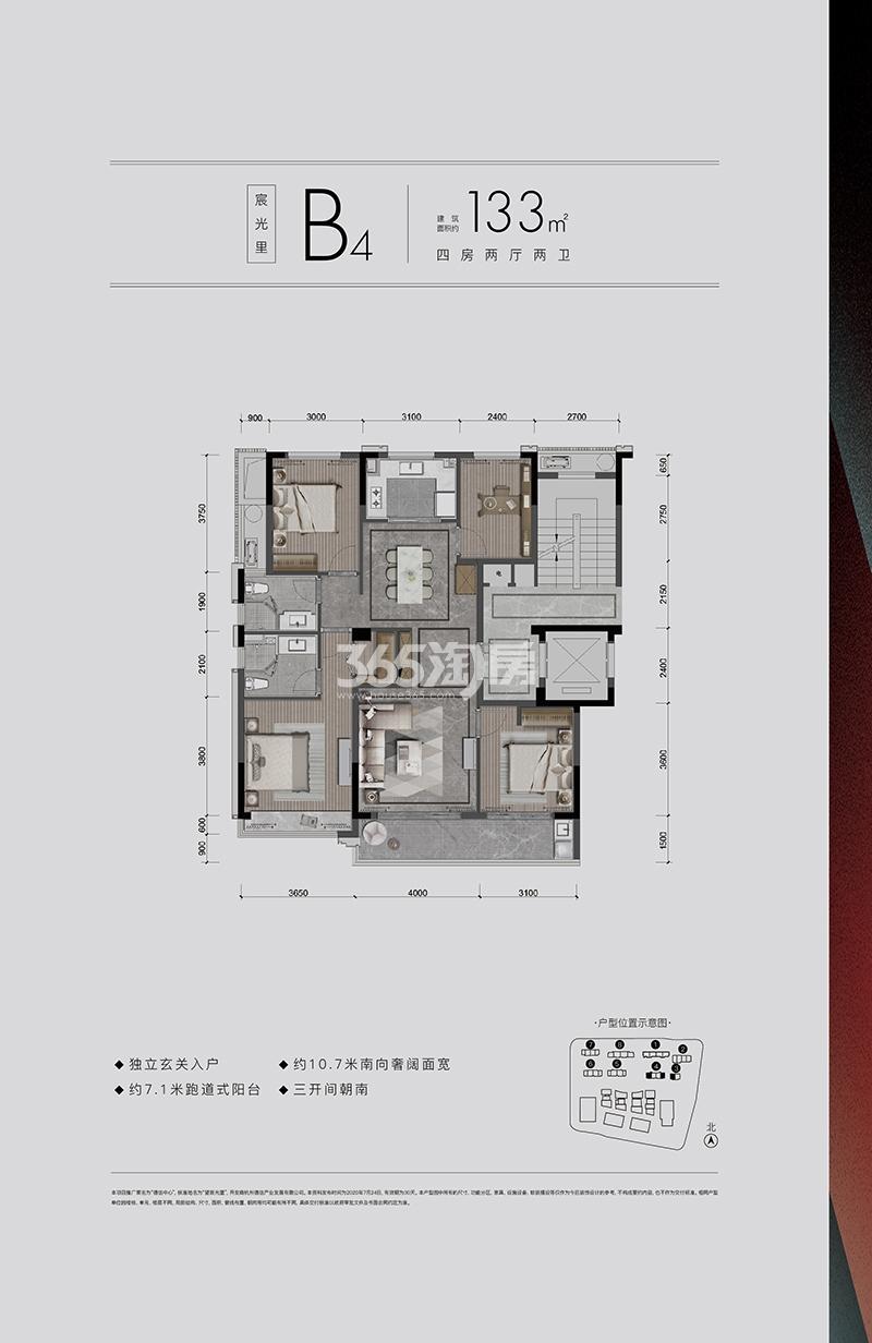 德信中心住宅组团(望宸光里)133㎡B4户型图(3、4号楼)