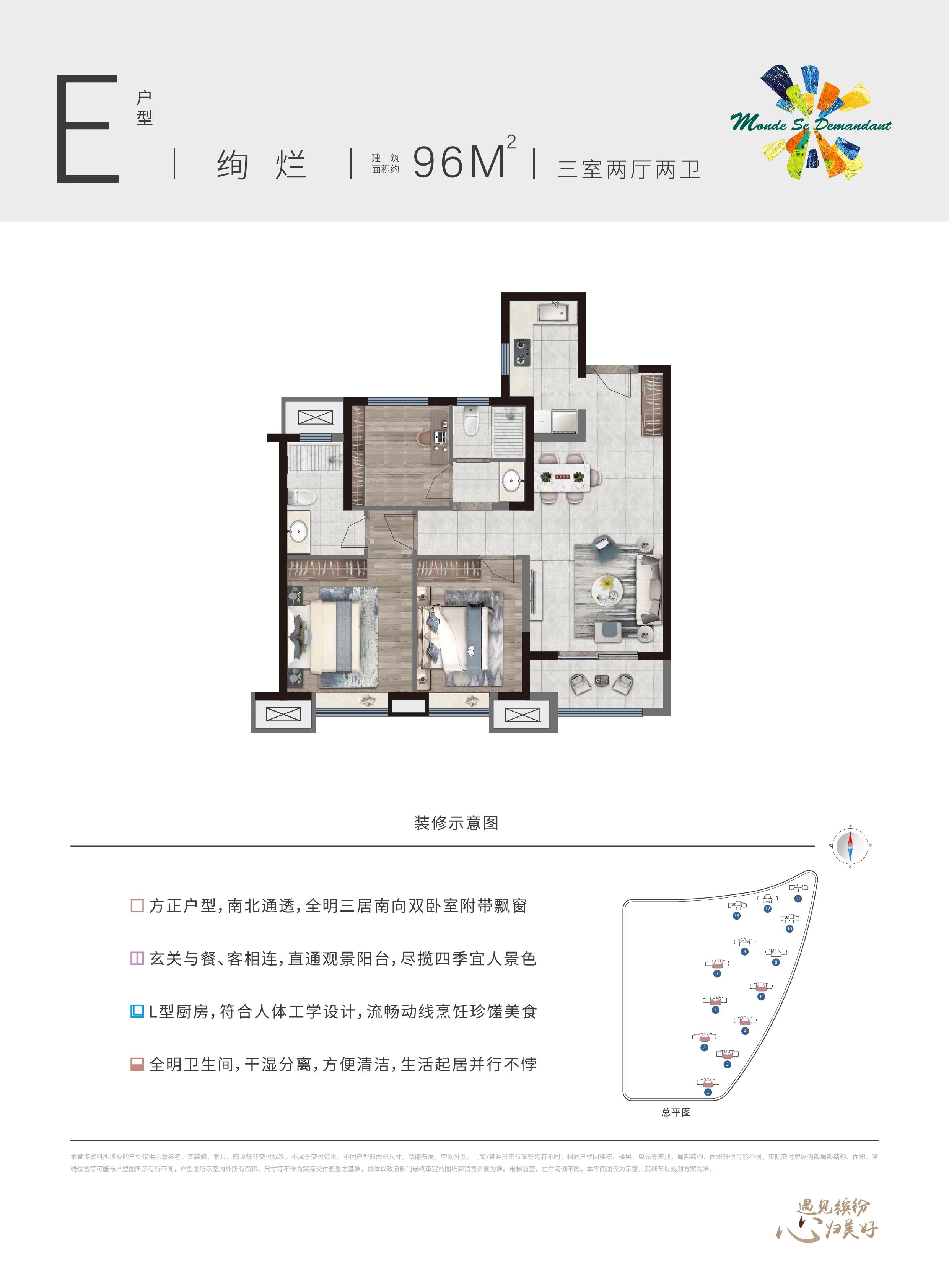 E户型 96平米 三室两厅两卫