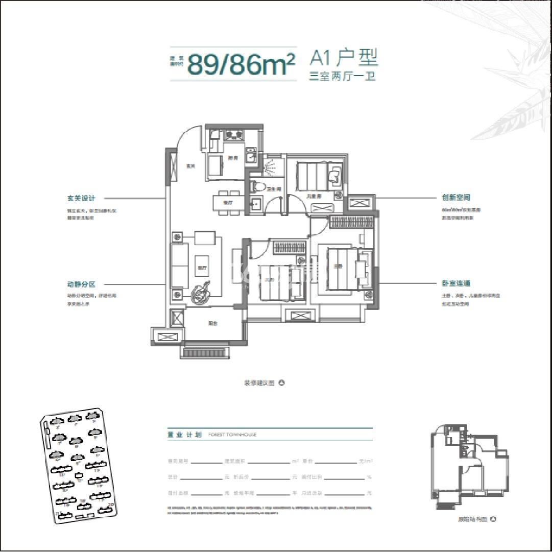 华宇林泉雅舍高层89/86㎡户型图