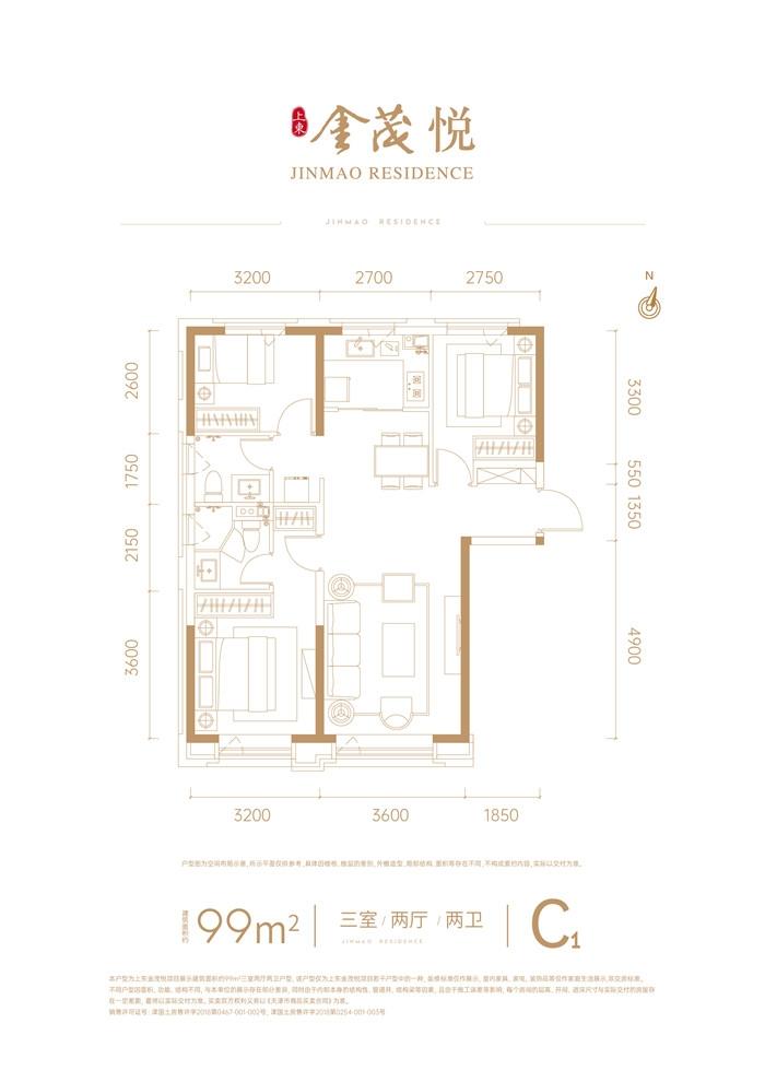 小高层99平米三室两厅两卫