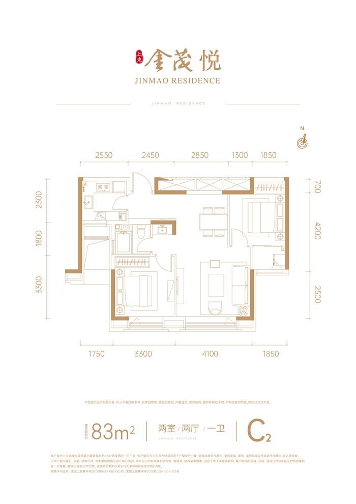 小高层88平米两室两厅一卫